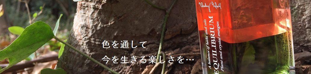 神奈川 茅ヶ崎 藤沢オーラソーマ・カラーセラピー パーソナルカラー診断サロン&スクール Komorebi